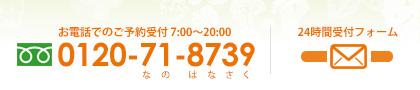 札幌市・近郊の訪問ペット火葬「なのはな」 お問い合わせ